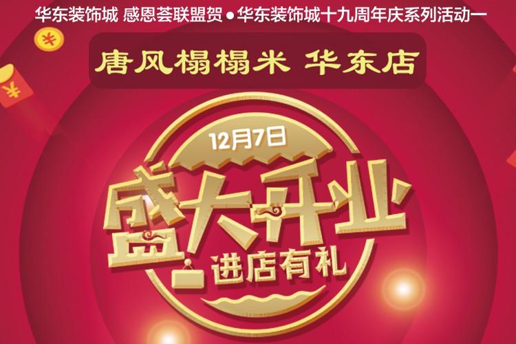 华东装饰城十大品牌超值购  最低五折